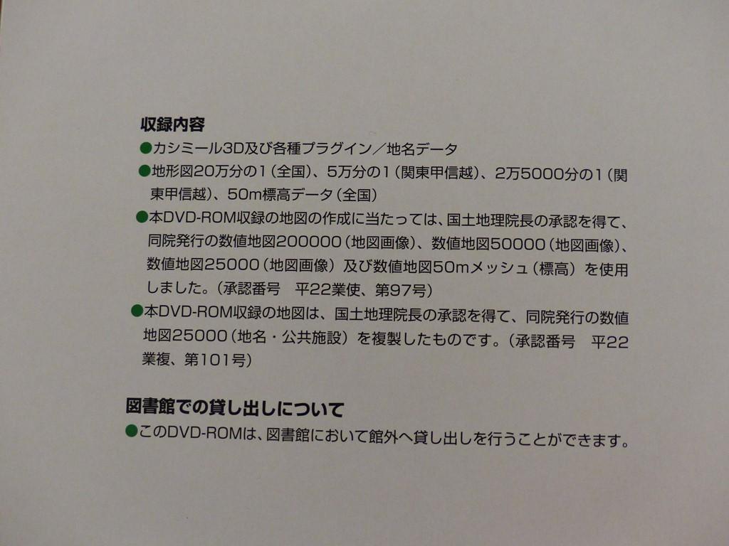 s-P1080753