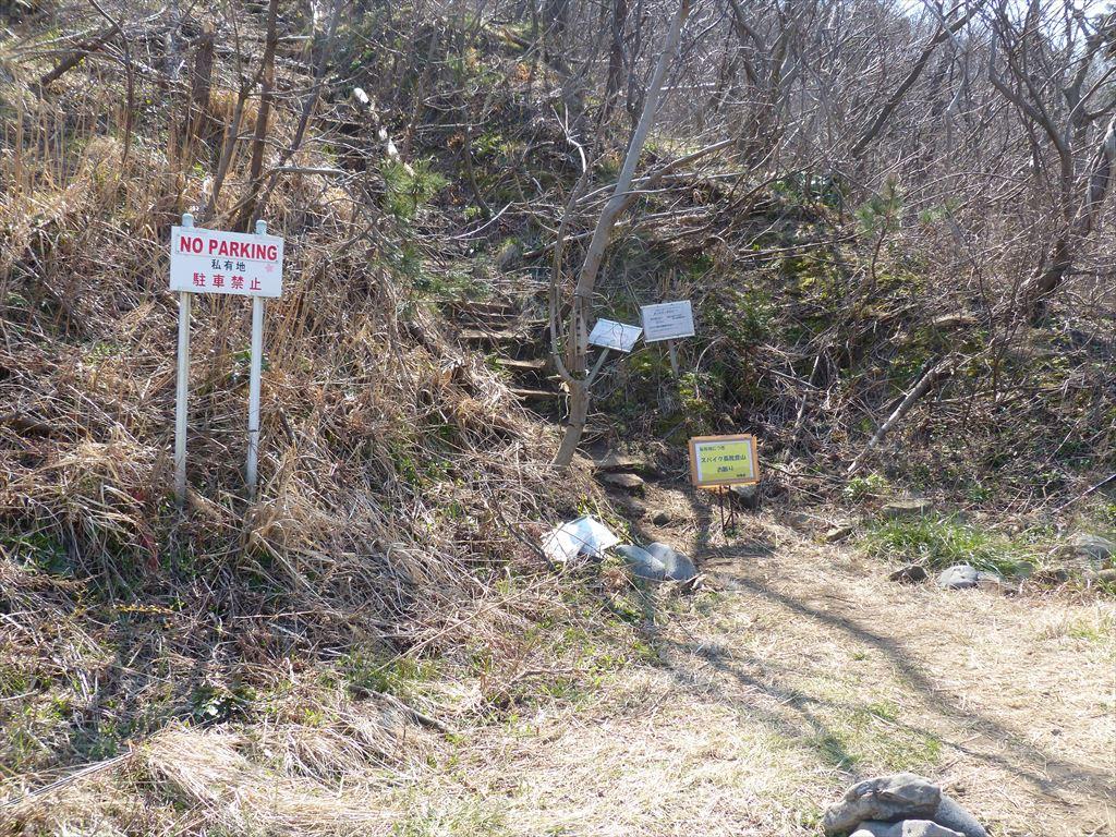 桜尾根登山口