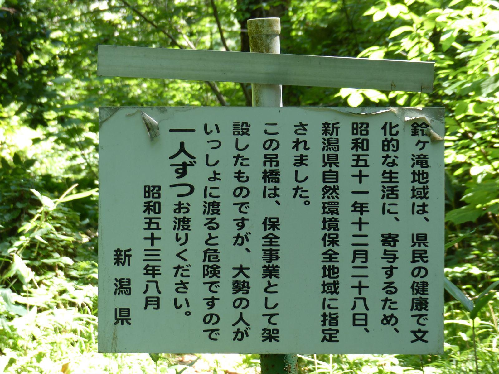 吊り橋注意書き_R