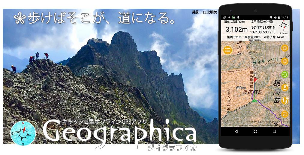 ジオグラフィカ スマホを登山用GPSにするアプリ