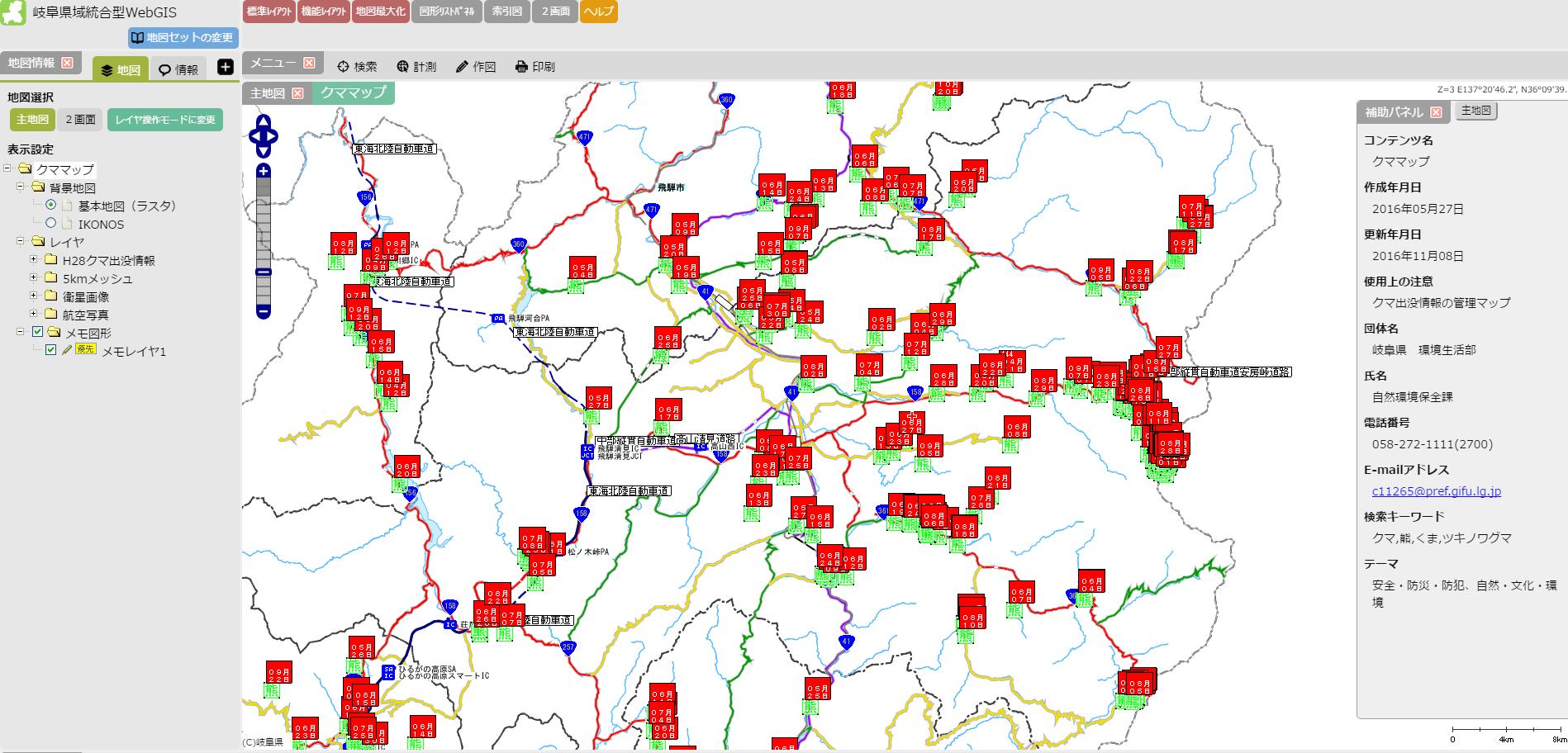 県域統合型GISぎふの地図