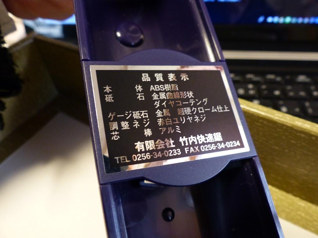 竹内式スーパー研師