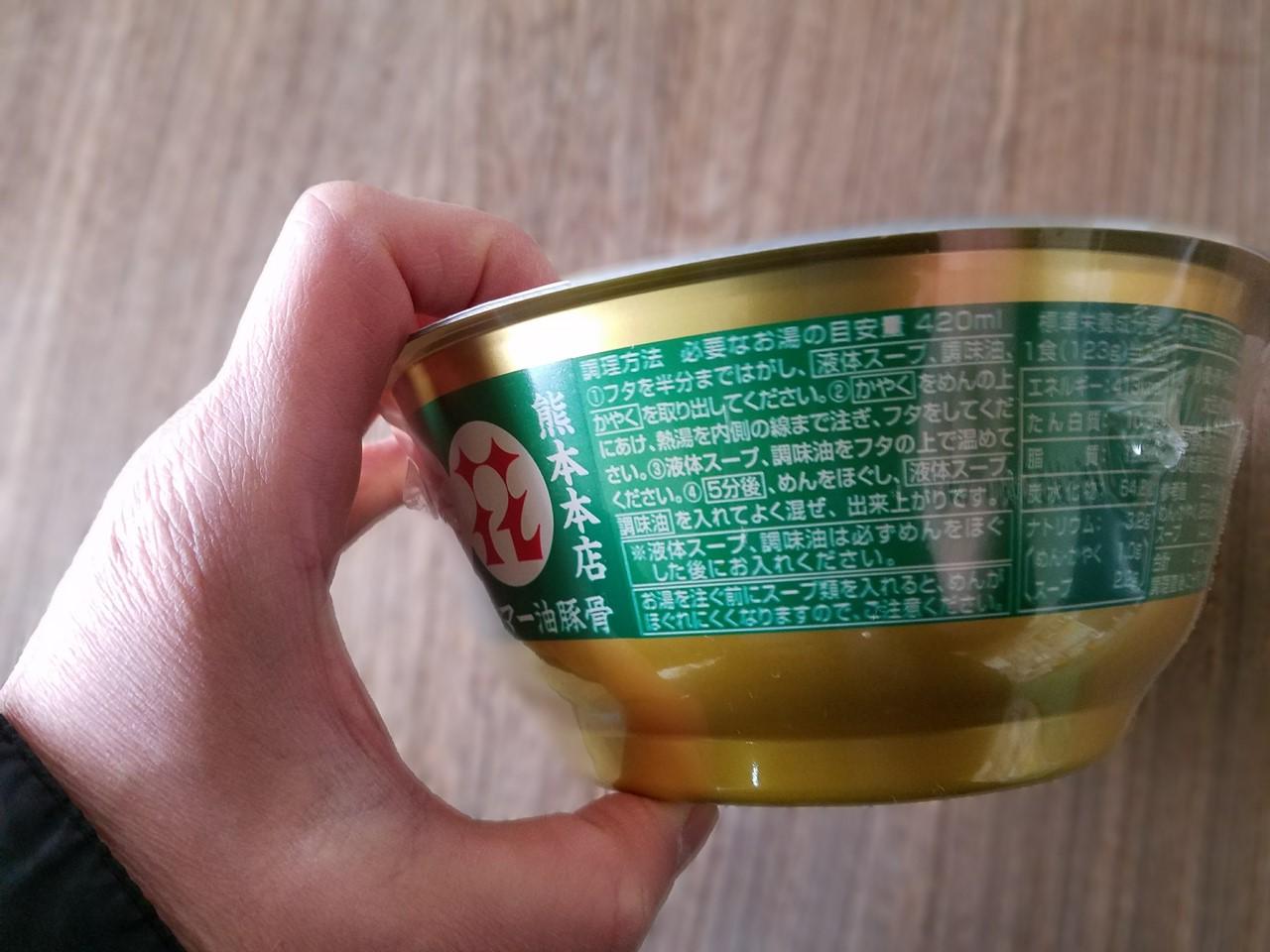 桂花ラーメン カップ