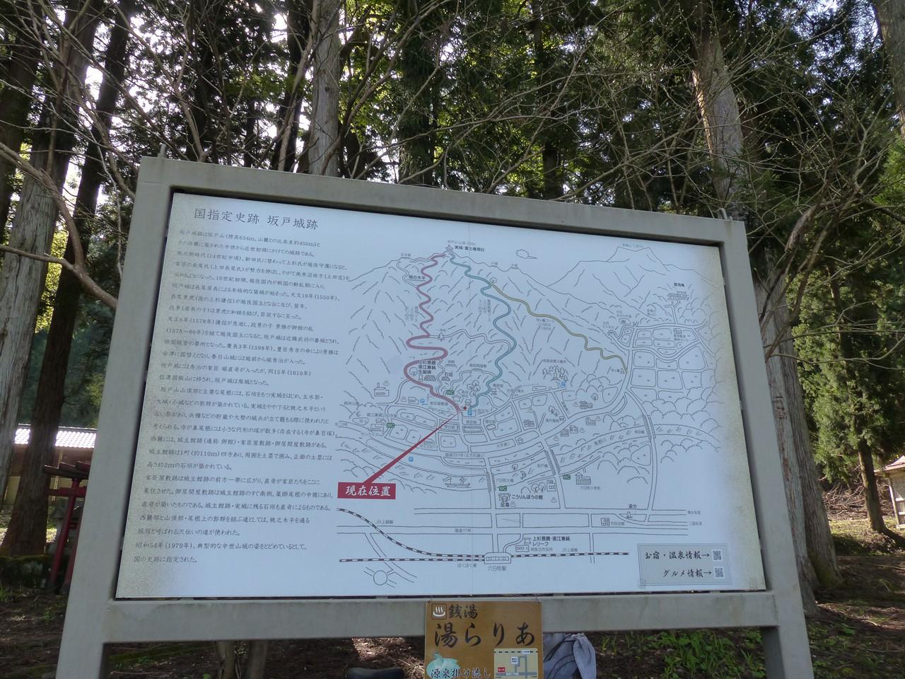 坂戸山地図