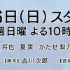 NHK BS 『山女日記』の立花柚月 (工藤夕貴)さんたちが着ているウェアやら帽子やら(随時更新)